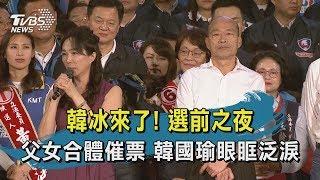 【TVBS新聞精華】韓冰來了! 選前之夜父女合體催票 韓國瑜眼眶泛淚