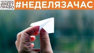 """""""Неправильная"""" история, ликвидация Роскомнадзора и штрафы за митингующих подростков"""