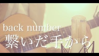 繋いだ手から / back number (cover)