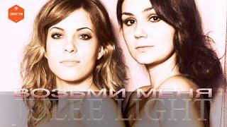 Возьми меня, группа Джули Лайт, клип | Take Me, by Julee Light, a Music Video