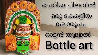 Ottan Thullal Bottle Art/Making Ottan Thullal Using Bottle, Carboard & Coconut Shell