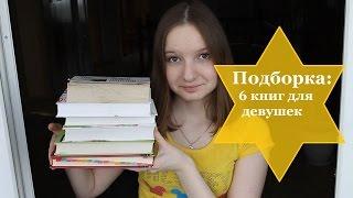 Подборка: 6 книг для девушек! :)(, 2015-03-23T08:00:01.000Z)