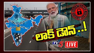 Download LIVE : లాక్ డౌన్ దిశగా భారత్ .. ! | Lockdown in India | Live Updates | Coronavirus | TV5 News