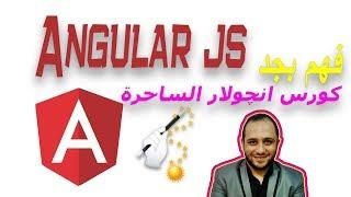 #13 angular js تعلم Automatic Calculate Total Price And Qty HTML حساب السعر والاجمالي بدون كود