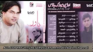 Da Mene Sa Khabar Wom (د مینی څه خبر وم) Karan Khan- Bawar 2013