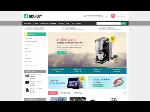Шаблон для интернет магазина ucoz