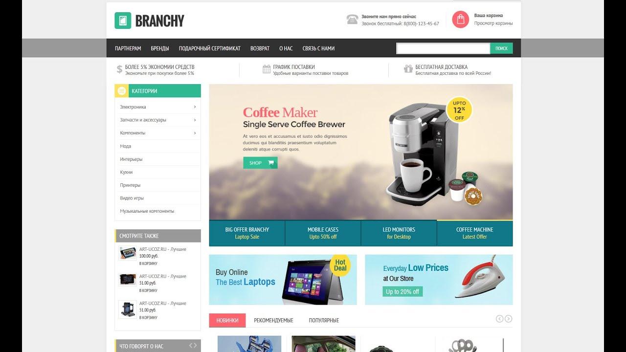 Как сделать интернет-магазин юкоз как сделать свой сервер к своему сайту