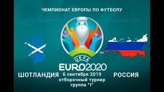 Шотландия Россия Прогнозы и ставки на спорт в букмекерской конторе Футбол