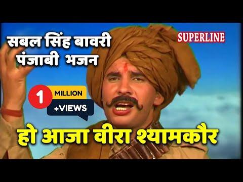 Sabal Singh Bawri Punjabi Bhajan !! Ho Aja Veera Shymkaur !! Prem Shyama & Janki!!Haryanvi Songs
