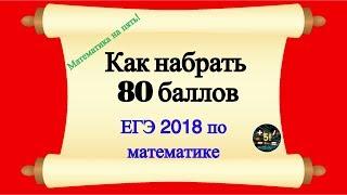 Как набрать 80 баллов на ЕГЭ 2018 по математике! Совет по ЕГЭ!