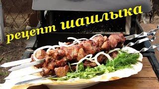 Рецепт шашлыка из свиного ошейка от Алкофана