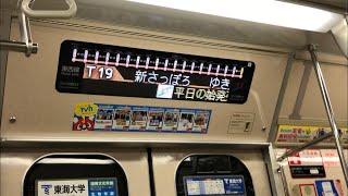 札幌市営地下鉄東西線 8000形825編成 車内新型LED