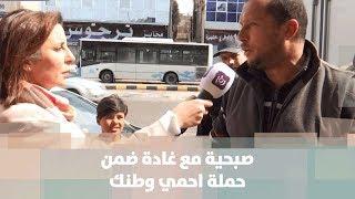 صبحية مع غادة ضمن حملة احمي وطنك - غادة سابا