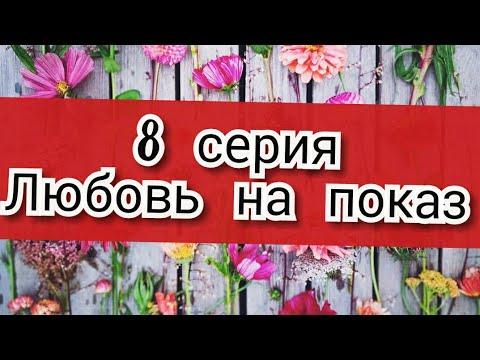Afili Ask/ Любовь на показ 8 серия РУССКАЯ ОЗВУЧКА , время выхода.