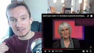 Разбор - МОЙ СЫН УБИЛ 13 ЧЕЛОВЕК В ШКОЛЕ КОЛУМБАЙН