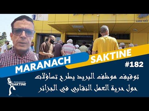#Maranach_Saktine | Numéro 182 | توقيف موظف البريد يطرح تساؤلات حول حرية العمل النقابي في الجزائر