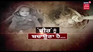 Sangrur : ਅਜੇ ਵੀ ਨਹੀਂ ਕੱਢਿਆ ਜਾ ਸਕਿਆ ਬੋਰਵੈੱਲ 'ਚ ਡਿੱਗਿਆ ਬੱਚਾ (Video) | Punjab Latest News Update