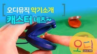 """[오디뮤직] """"캐스터네츠"""" 악기연주"""