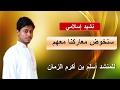 نشيد: سنخوض معاركنا معهم للمنشد أسلم بن أكرم الزمان | Arabic Nasheed by Aslam Bin Akram