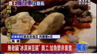 [東森新聞]無老鍋「冰淇淋豆腐」 員工:加魚漿非素食