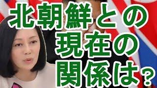 【有本香×上念司】北朝鮮との現在の関係は!?【日朝関係】 thumbnail