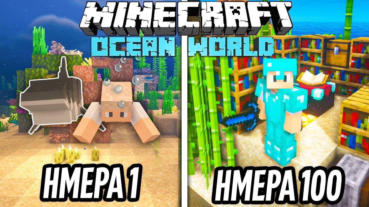 Download Πέρασα 100 Μέρες στον ΩΚΕΑΝΟ στο Minecraft!