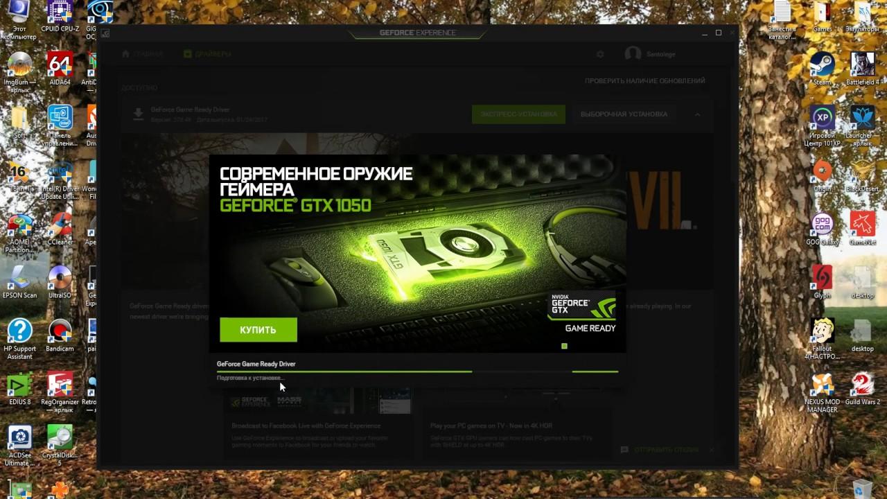 Скачать nvidia geforce experience: установка и настройка.