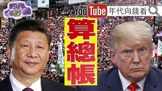 獨!川普、習近平G20貿易戰跟香港戰!香港完蛋中國一定完蛋!中國經濟高度依賴香港!習近平與中國高官家人多是外國人!【年代向錢看】20190617
