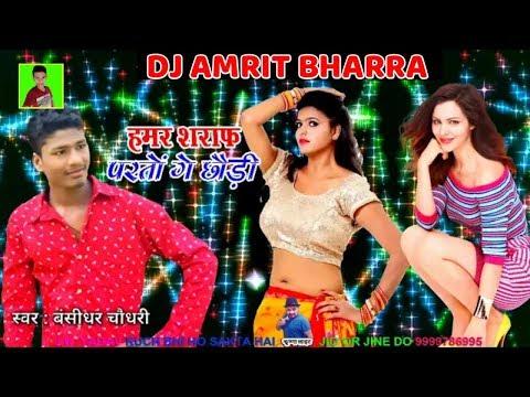 Tora Saiya Ke Piluaa Parto Hamar Saraf Parto Ge || Bansidhar Choudhary || Dj Amrit Bharra Remix
