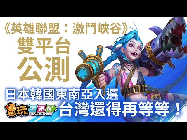 《英雄聯盟:激鬥峽谷》雙平台公測開放 居然沒有台灣!-電玩宅速配20201028