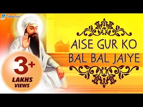 Guru Arjan Dev Ji Selected Shabad - Aise Gur Ko Bal Bal Jaiye - Waheguru Simran - Gurbani Kirtan