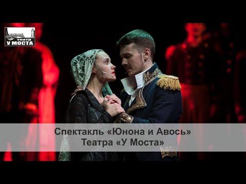 Спектакль «Юнона и Авось» Театра «У Моста»