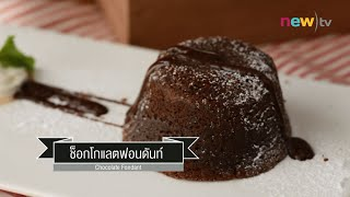 CIY - cook it yourself EP27 [3/3] Chocolate Lover : ช็อกโกแลตฟอนดันท์ 07/02/15