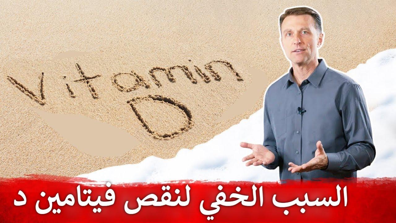 احذروا المرض الخفي الذي يسبب نقص فيتامين دال ويقلل المناعة | لا تكن من مليار شخص مصاب بنقص فيتامين د