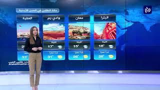 النشرة الجوية الأردنية من رؤيا 21-10-2018