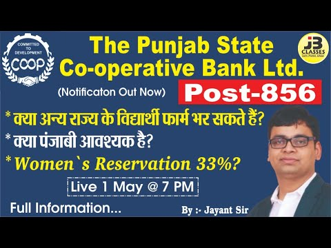 Cooperative Bank 2021 Notification Out | Full Information | Punjab State Exam | JB Classes