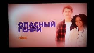 [Nickelodeon Russian HD] Опасный Генри 2018 [Russian]