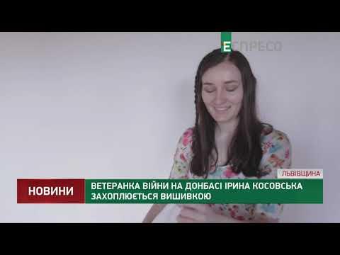 Ветеранка війни на Донбасі Ірина Косовська захоплюється вишивкою