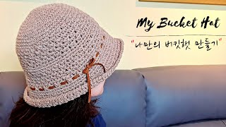 코바늘 버킷 햇 ㅣ코바늘 모자뜨기 ㅣ가을 모자 ㅣ 겨울…