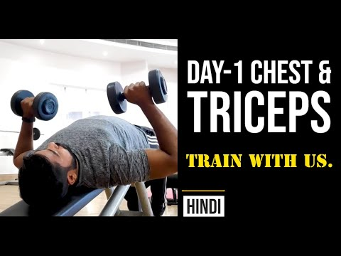 Day1: Chest and Triceps | Train with us | Weight Training Program for Beginners | #calisthenicsindia