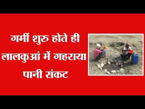 Drinking Water Problem in Lalkuan गर्मी शुरु होते ही लालकुआं में गहराया पानी का संकट