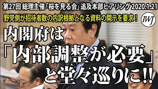 第27回 総理主催「桜を見る会」追及本部ヒアリング2020.1.22 thumbnail