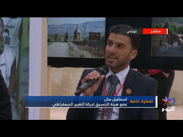 تحت شعار بقيادة الشبيبة نحو شرق أوسط تعددي وديمقراطي ينعقد المؤتمر الثاني لشبيبة الشرق الأوسط