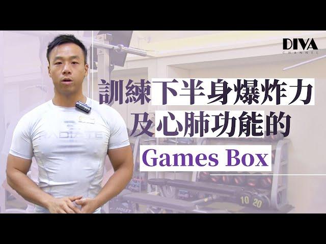 訓練下半身爆炸力及心肺功能的Games Box