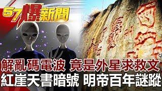 解亂碼電波 竟是外星求救文 紅崖天書暗號 明帝百年謎蹤《57爆新聞》精選篇 網路獨播版