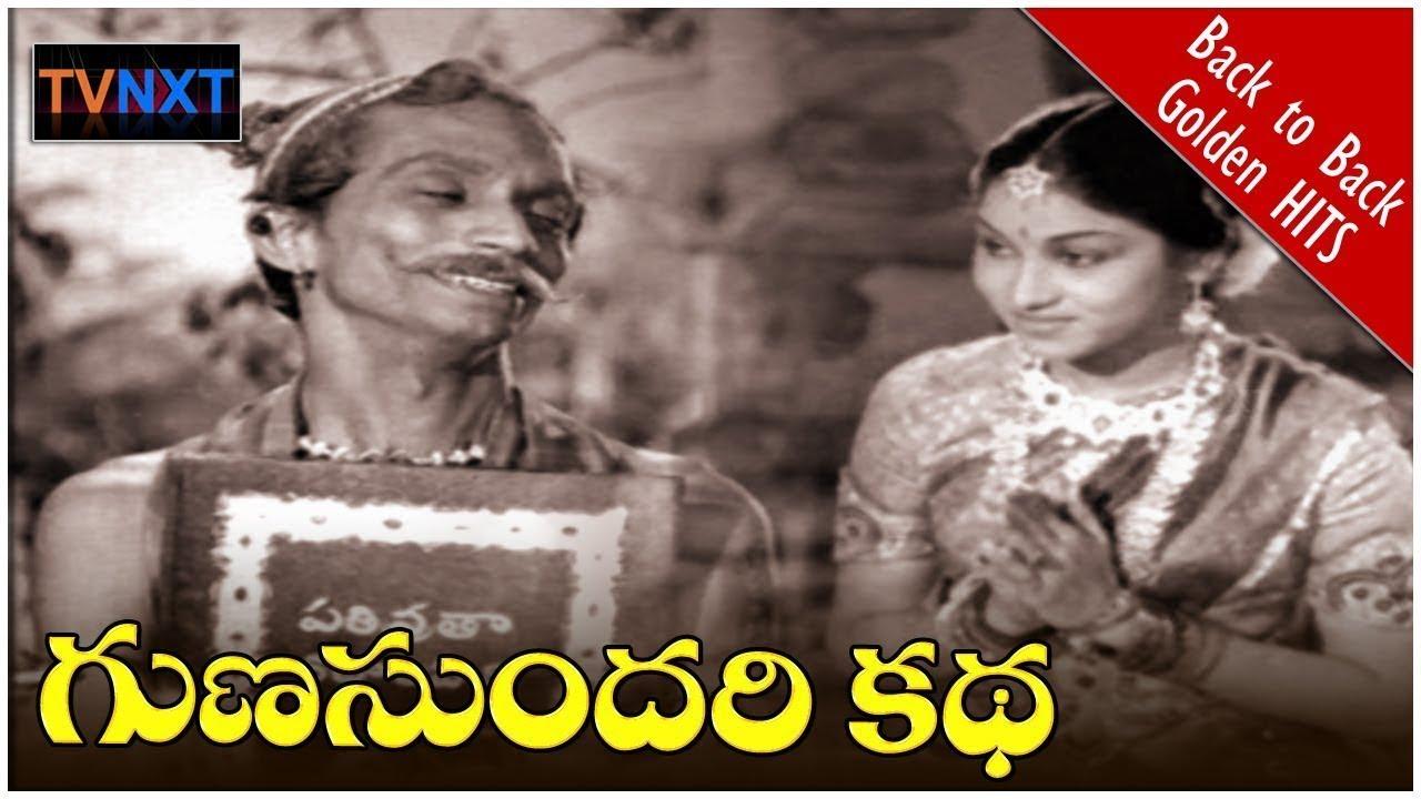 Download Gunasundari Katha Telugu Full Movie   Sriranjani, Kasturi, Kadiri Venkata Reddy, Rama Rao
