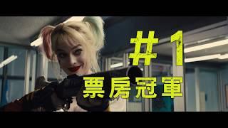 #1票房冠軍【猛禽小隊:小丑女大解放】動作幕後花絮