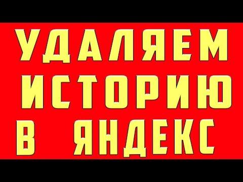 Как Удалить Историю в Яндексе, Как Удалить Историю Поиска Яндекса