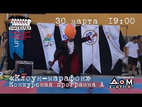 COMEDIADA: Комедиада-2020. Конкурсная программа А. 30 марта, 19:00, Дом клоунов