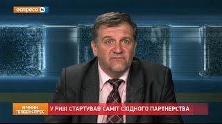"""Перспективи саміту """"Східного партнерства"""" для України"""